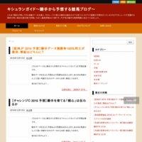 キシュランガイド〜騎手から予想する競馬ブログ〜